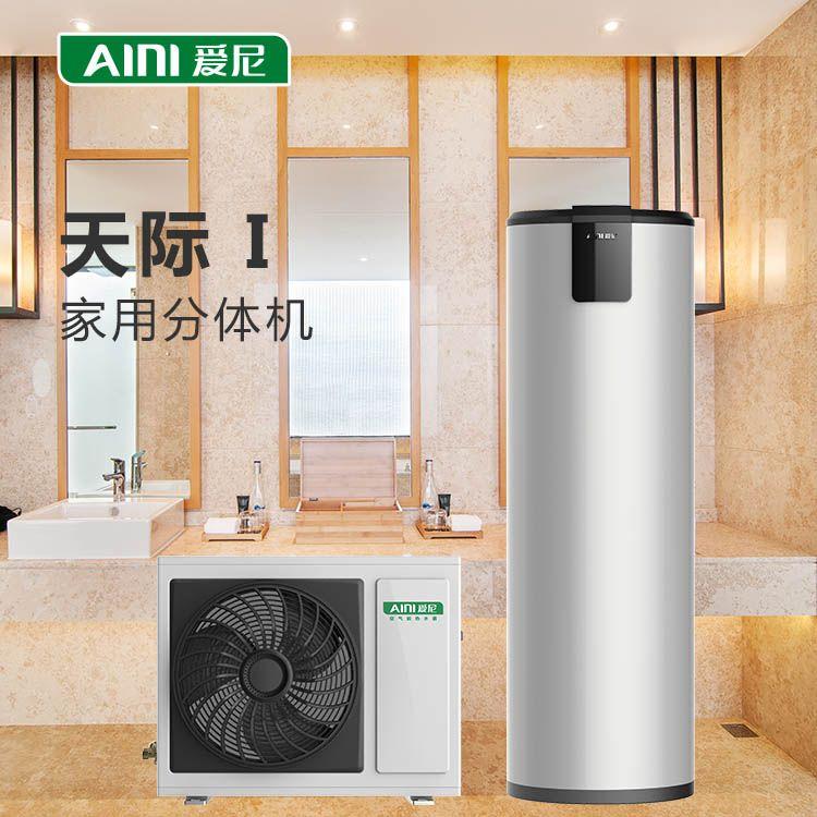 爱尼空气能热水器 天际I系列KF71 160 空气能热水器