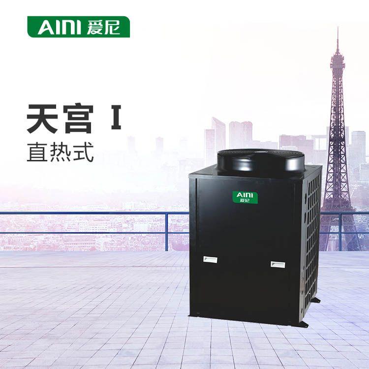 爱尼空气能热水器|商用空气能热水器|高温热泵热水器