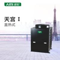 天宫I直热式热泵||空气能热水器酒店|高温热泵热水器