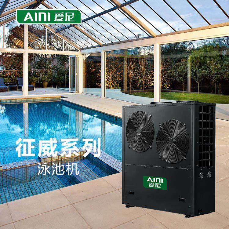 爱尼空气能热泵征威系列泳池机泳池热泵养殖场热泵