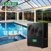 爱尼空气能商用热泵|征威泳池机|泳池热泵|空气能热水|泳池机