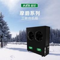 爱尼商用空气能|摩爵系列|北方空气能采暖系统
