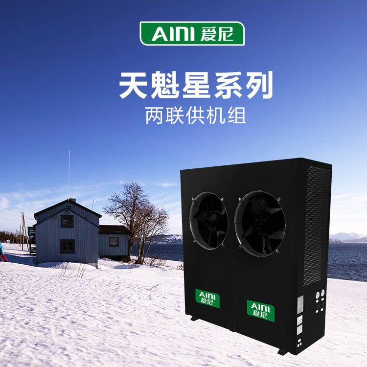 高温热泵热水器|商用热泵热水器爱尼|天魁星系列