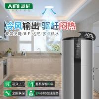 爱尼冷气热水器|空气能热水器|厨房空调|热水器|空气能|