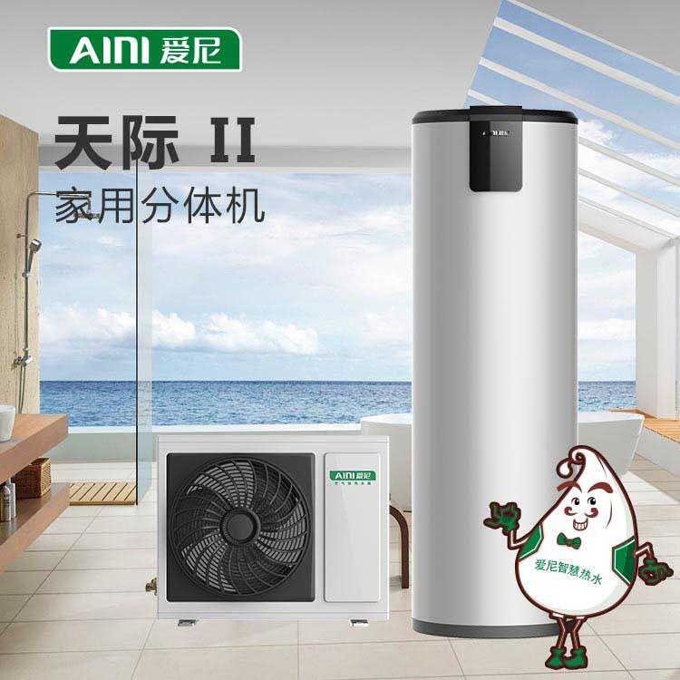 北方空气能采暖系统|爱尼空气能热水器|天际II系列260L