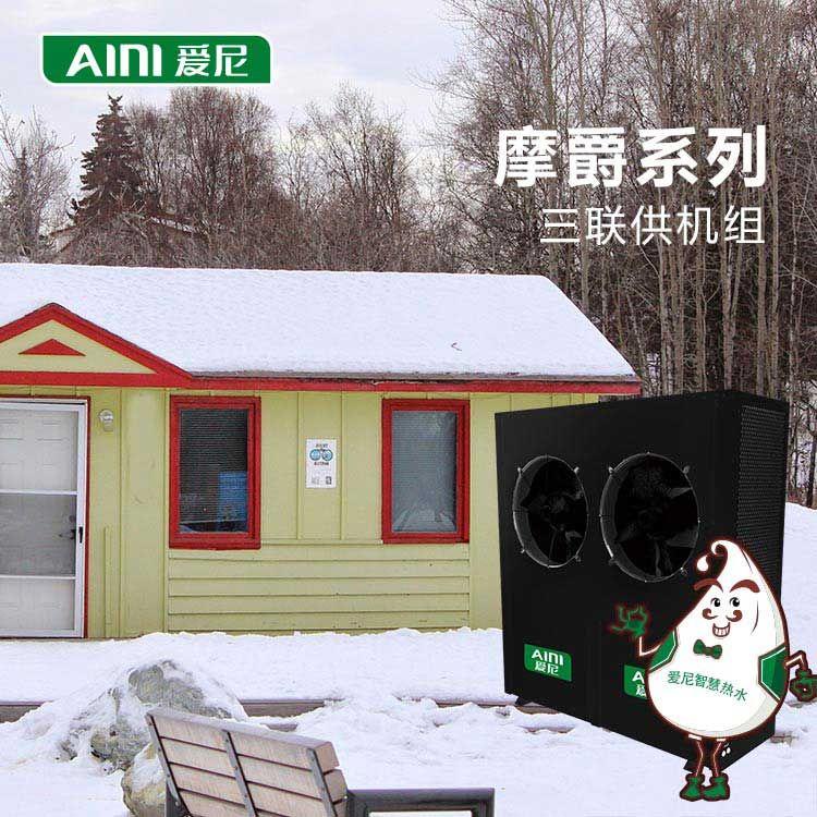 商用热泵|摩爵系列|空气能热水器|空气能热泵工程