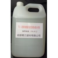 高效减水剂(泵送剂)