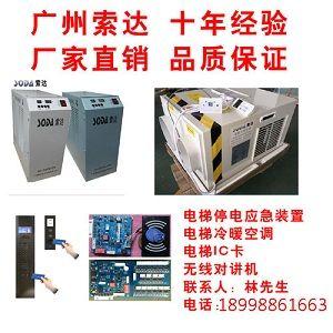 ESP电梯应急电源 电梯停电后备电源 电梯应急装置