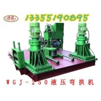 山东冷弯机 工字钢弯拱机 液压式自动弯拱机