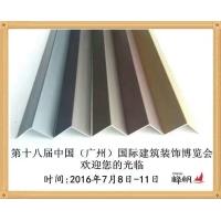 广东佛山峰帆厂家直销地板扣条辅料、门压条、直角、配件