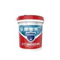 维施克K11通用型防水涂料(双组份)