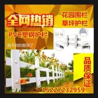 PVC草坪护栏塑钢花园围栏小区别墅护栏绿化护栏PVC建筑围栏