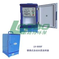 户外式自动水质采样器国产品牌LB-8000F型号