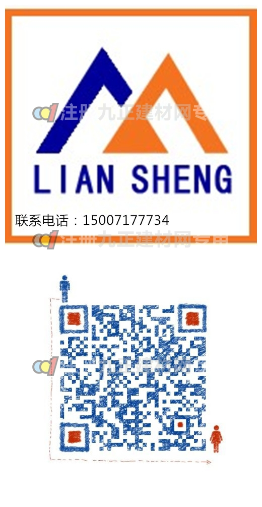 武汉市联盛鑫荣建筑器材沙龙365