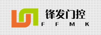 惠州市锋发门控科技有限公司