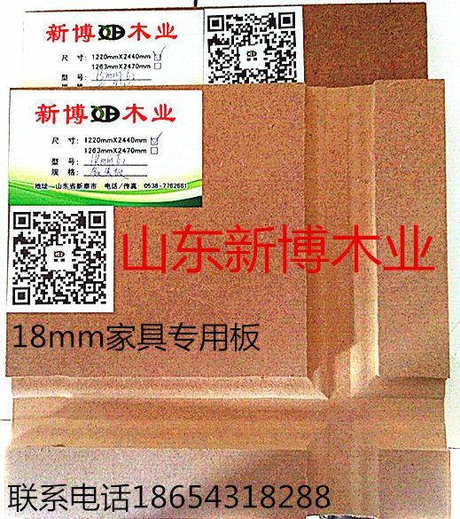 新博木业中高密度板,阻燃密度板防潮密度板