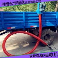 省时省效省力软管吸粮机 时产6-8t  电动吸粮机