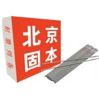 北京固本牌fb-8耐磨焊条
