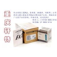 重庆三菱PLC、重庆三菱变频器、重庆三菱触摸屏、三菱伺服电机