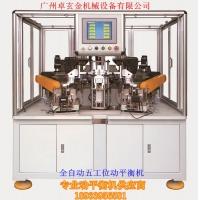 卓玄金全自动高效率五工位平衡机