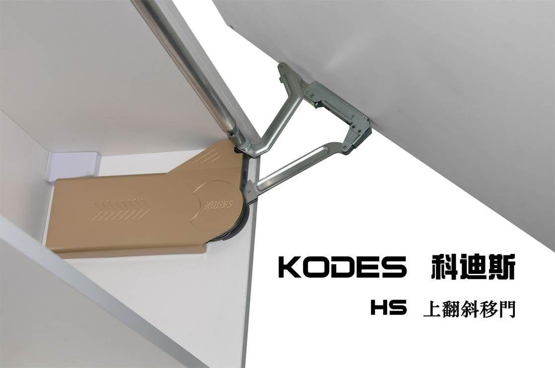 Kodes科迪斯 HS 上翻斜移門