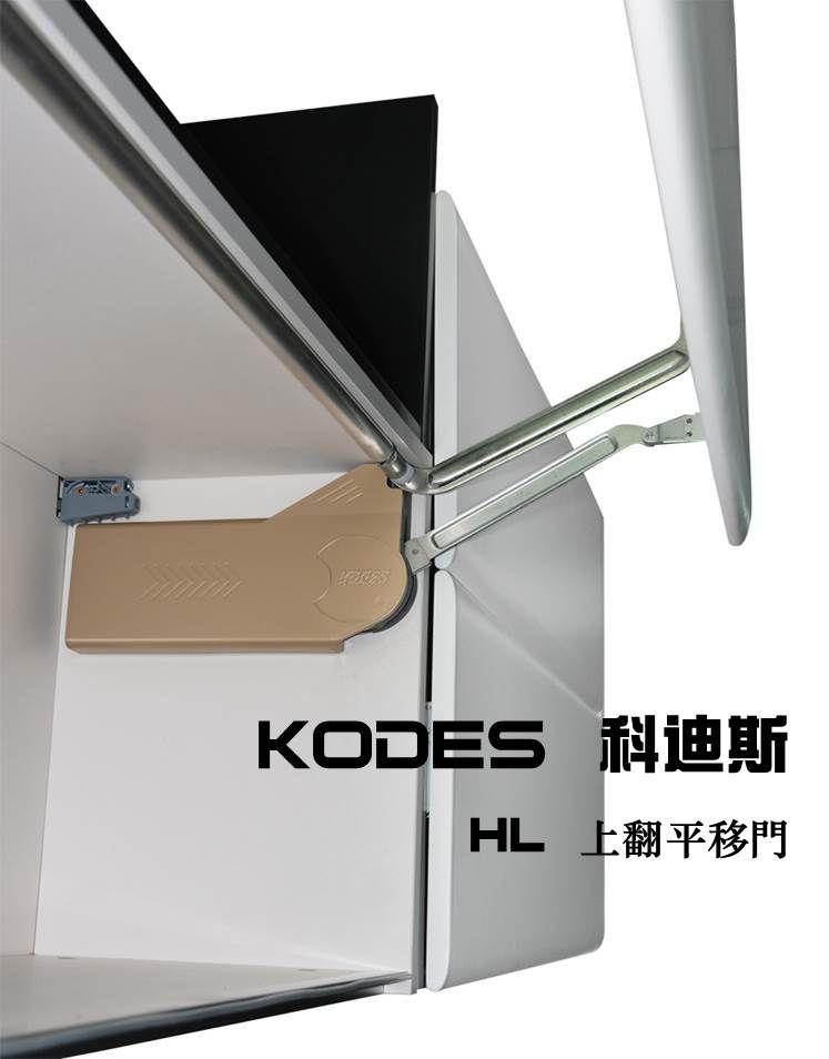 Kodes科迪斯电动上翻平移门
