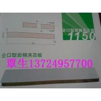广州彩钢岩棉防火夹芯板