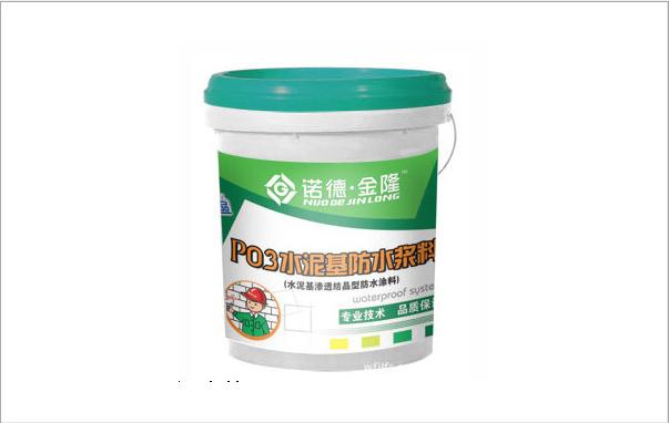 供应国标聚合物水泥基渗透结晶型防水涂料 路面屋顶专用