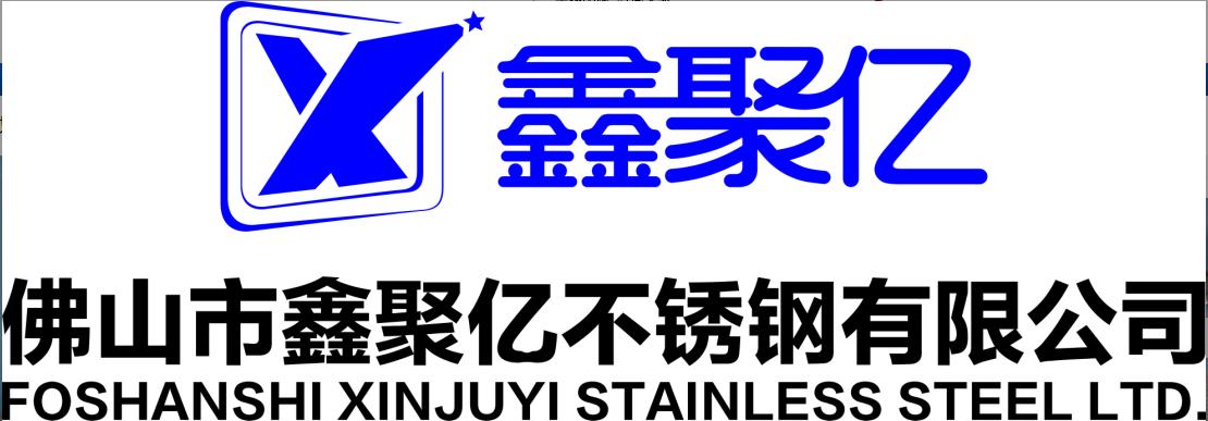 佛山市鑫聚亿不锈钢有限公司