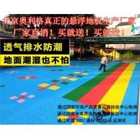 幼儿园室外专用悬浮拼装地板