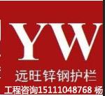 長沙遠旺鋅鋼護欄公司·全國招商
