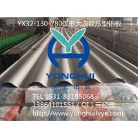 780型弧形大波纹压型铝板,屋面板墙面板