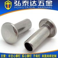 定制半空心不锈钢铆钉 不锈钢半空心铆钉 不锈钢铆钉