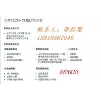 汉高Henkel热熔胶总代理TECHNOMELT热熔胶销售
