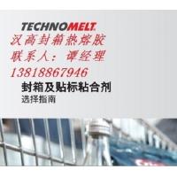 德国汉高封箱热熔胶贴标热熔胶解决方案TECHNOMELT