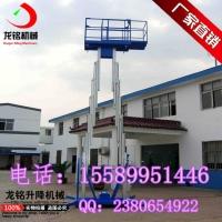 龍銘鋁合金式升降機 移動式升降平臺 單柱鋁合金式升降車