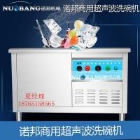 诺邦商用超声波洗碗机