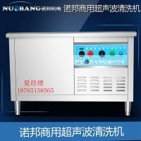 汽车发动机化油器零部件清洗机 诺邦超声波清洗机