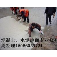 聊城赛西地面破损找平修补材料