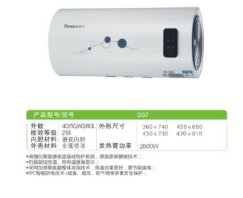 中山时代热水器系列