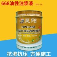 广州昊阳OPU-668油溶性/疏水性聚氨酯堵漏剂
