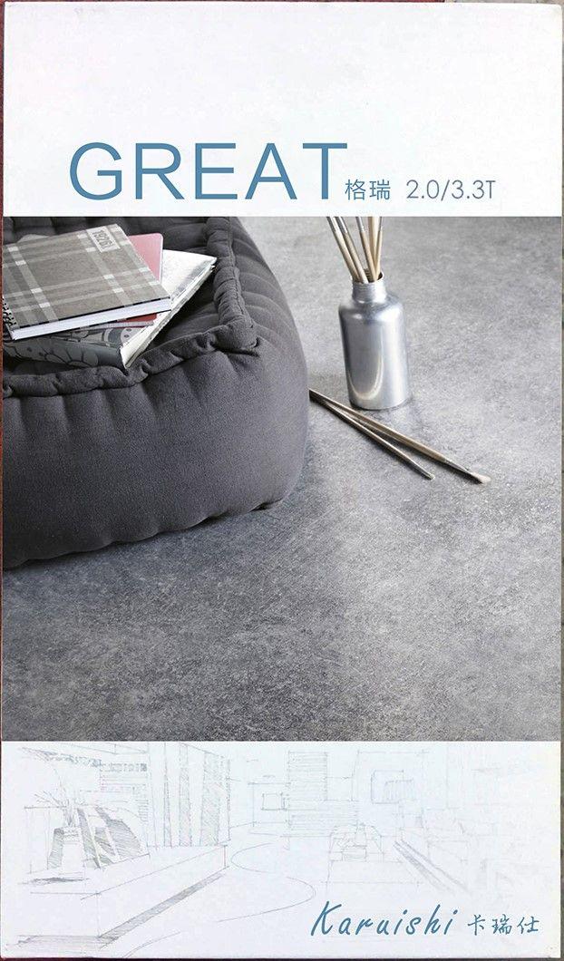 格瑞塑胶地板