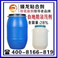 白地防沾污剂 质量领先服务保证