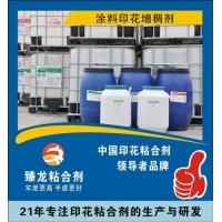 纺织用阴离子增稠剂 水性 涂料增稠剂 江苏优质印花助剂生产