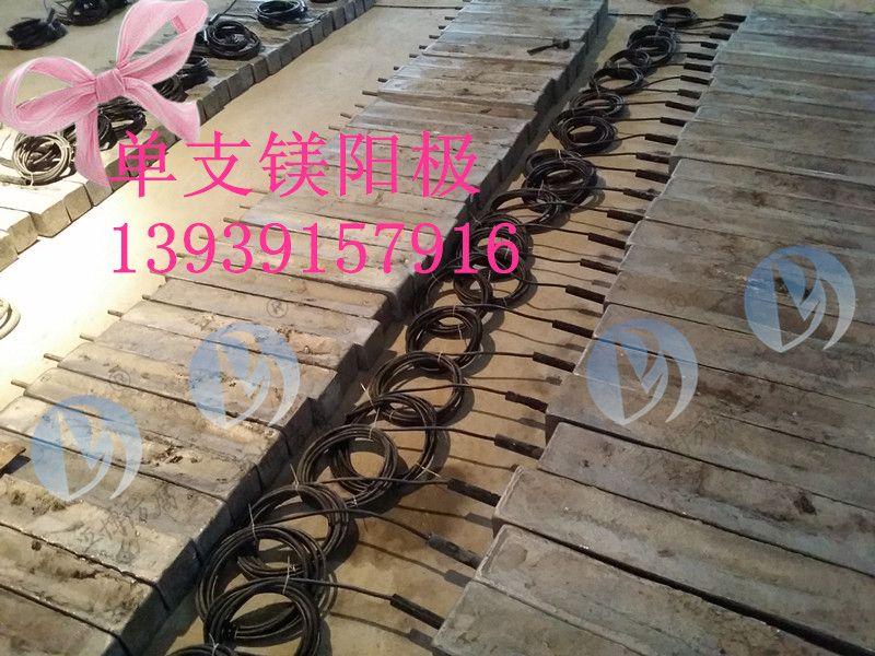 管道防腐、常用MG-14镁合金牺牲阳极