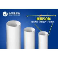 金洁通双扣聚氯乙烯增强管、大口径排水塑料管、大口径缠绕管