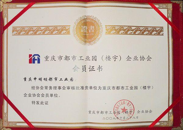 重庆市都市工业园(楼宇)企业协会会员证书