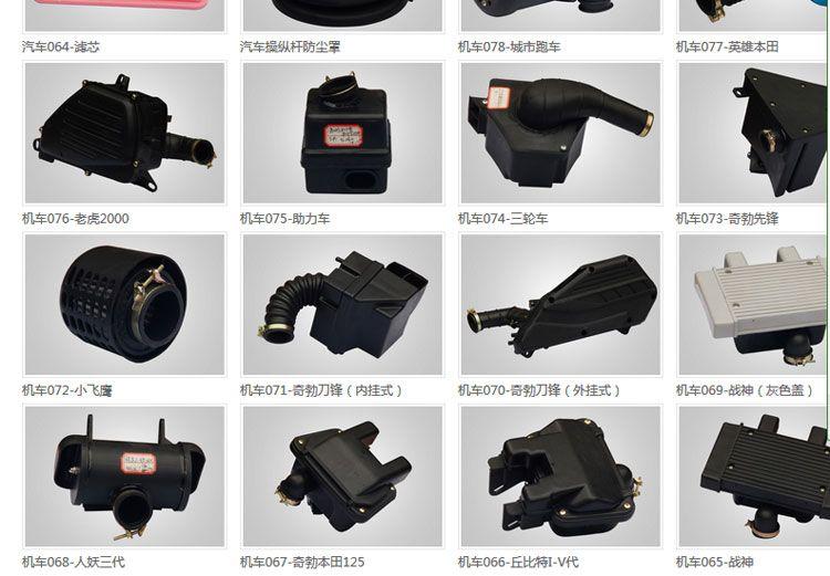 汽车、摩托车空气滤清器专用黑胶