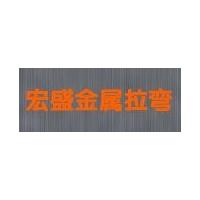 南京拉弯厂|南京金属拉弯|南京市浦口区宏盛金属加工部