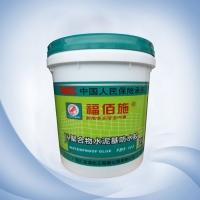 福佰施2型JS聚合物防水膠低價直銷